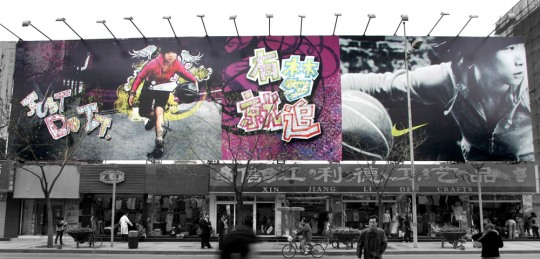 Nike billboard in Beijing, 2005